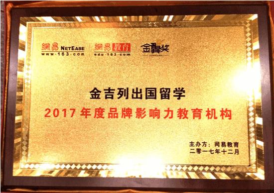 """金吉列出国留学荣获""""2017年度品牌影响力教育机构"""""""