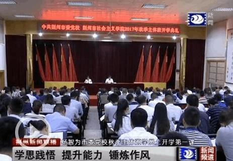 杨智为市委党校秋季主体班学员上开学第一课