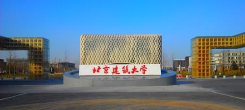 北京建筑大学2017年招生政策有4个突出亮点