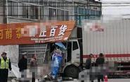 """货车""""飞""""进杂货店 房屋坍塌四人受伤"""