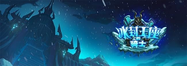 """炉石""""冰封王座的骑士""""新卡牌公布:自爆憎恶"""