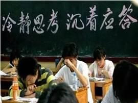 福建发布高考考场规则 考试全程实时录像