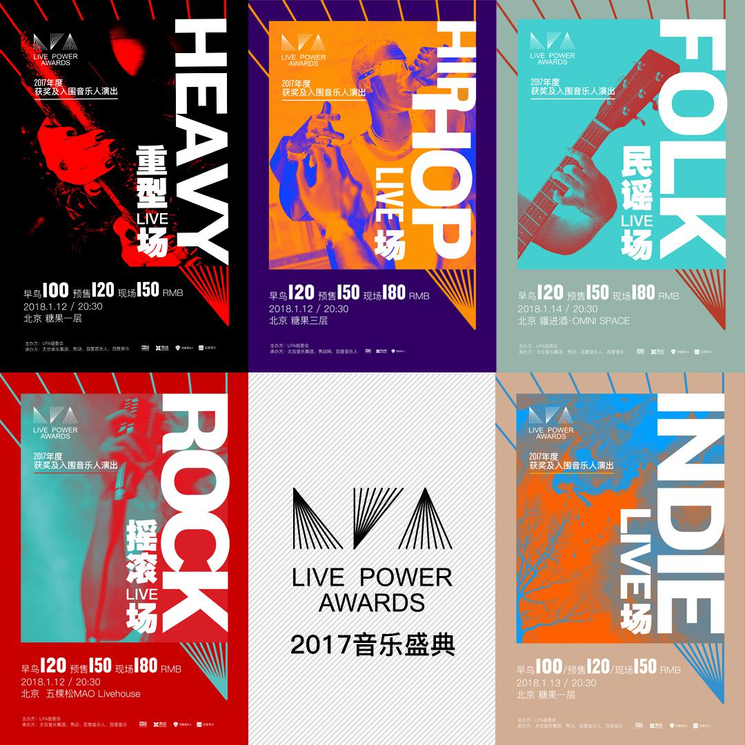LPA2017独立音乐盛典系列展演即将开启