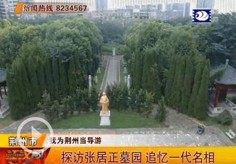 我为荆州当导游:探访张居正墓园 追忆一代名相