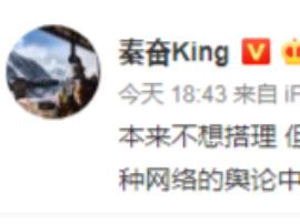 秦奋澄清并未拥有爆料小号:不会参与这种网络舆论