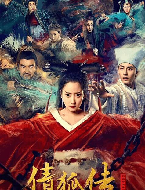《倩狐传》定档10月25日独家上映 老IP换新颜