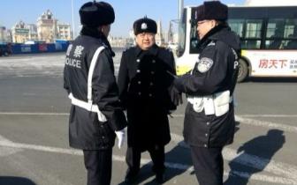 哈尔滨两万余名警力保障春节期间各项安保工