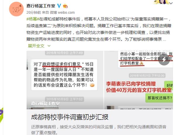 """杨幂主动公开""""诈捐""""细节 疑陷入公益骗局"""
