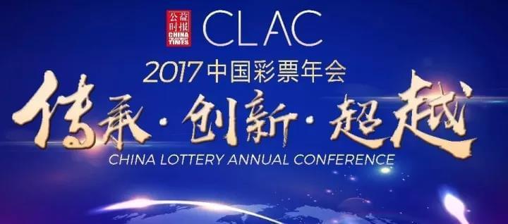 2017中国彩票优秀宣传案例:媒体见证2.64亿领奖