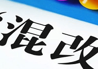 """第141期:央企""""混改""""掀起岁末红包行情"""
