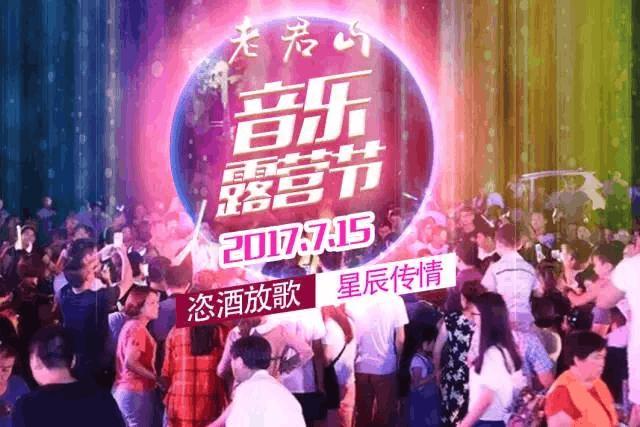 2017老君山音乐露营节本周六清爽来袭