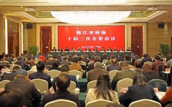 浙江省科协十届二次全委会议在杭州召开