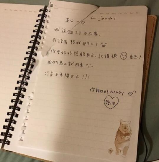 江宏杰晒妻子留言笔记 福原爱中文写的超好