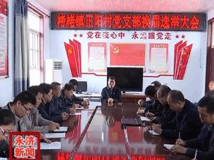 永济市委书记徐志英深入张营、栲栳两镇进行调研