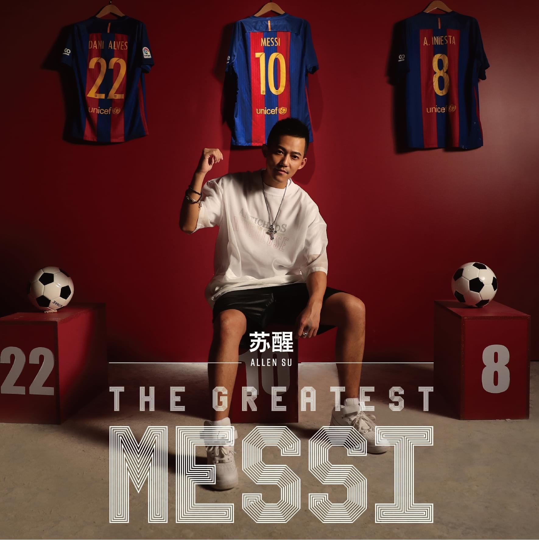 苏醒创作《The Greatest Messi》致敬偶像梅西