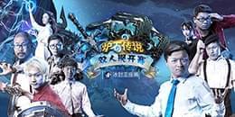 """新闻专题:《炉石传说》双人现开赛""""冰封王座篇"""""""