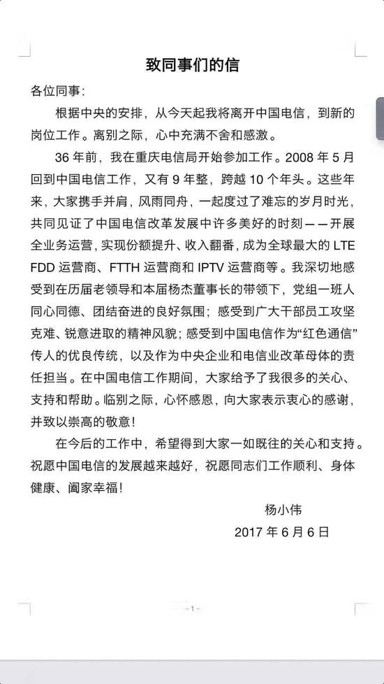 中国电信总经理杨小伟离职?部分员工称受到内部信