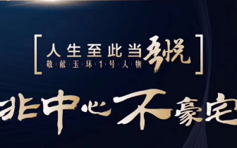玉环新城吾悦广场|豪宅,叠墅,旺铺带租约交房!