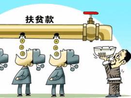 省纪委通报扶贫违法违纪:村干部骗取涉农补贴70万