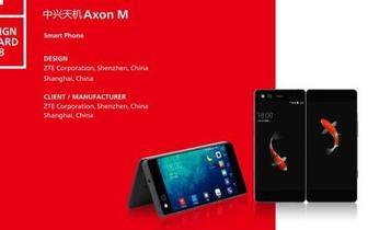 科技邂逅中国古城 中兴天机Axon M点亮智慧韩城