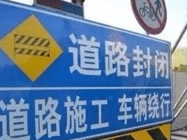 双塔南路于8月1日至11月30日封闭  请注意绕行