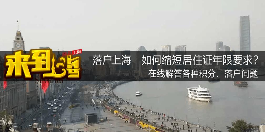 落户上海,如何缩短居住证年限要求?
