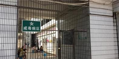 """探访女子戒毒所:因好奇K粉坠入""""毒窟"""""""