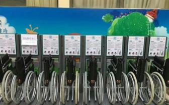 蚌埠市共享轮椅投入使用