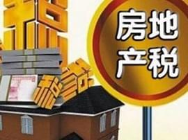 房地产税今年暂不审议 顺应2017年经济稳字诀