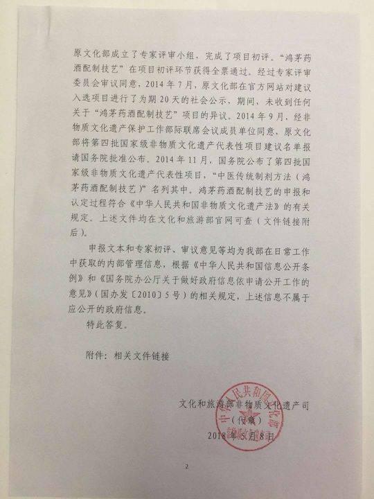 文化和旅游部:鸿茅药酒非遗申报和认定合规
