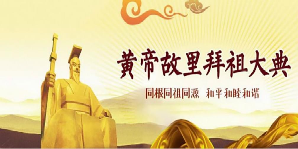 三月三拜轩辕:黄帝出生、创业都给这儿哩