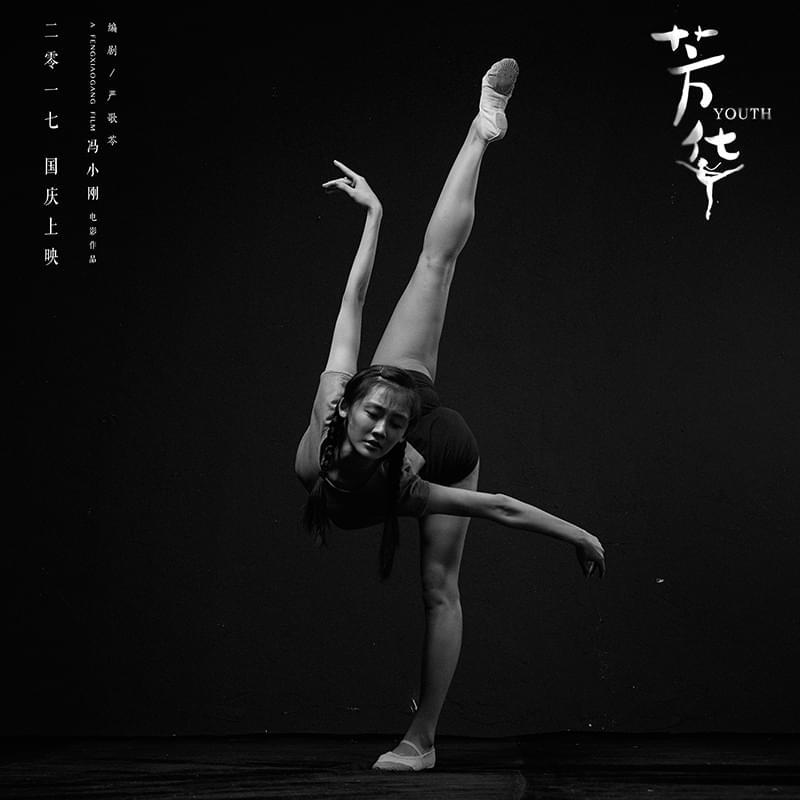 苗苗芳华舞蹈