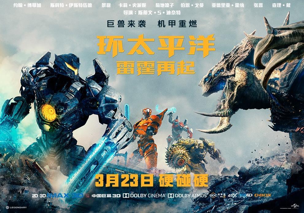 《环太平洋2》3月23日全国上映 机甲巨兽硬碰硬