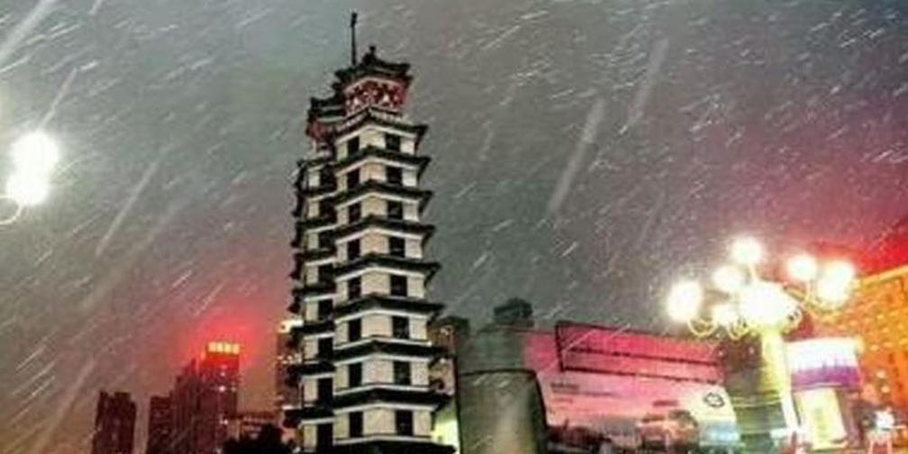 气象君有问必答:郑州初雪来了,大雪还远吗