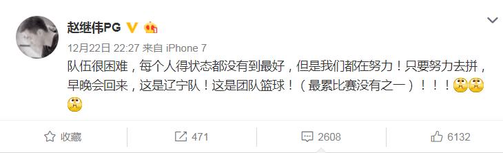 视频-赵继伟赛后遭辽蜜粗暴谩骂 酒店门口险酿冲突