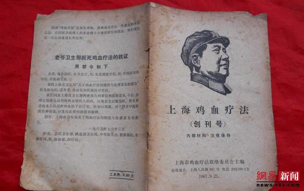 """1967年上海红卫兵刊发的《上海鸡血疗法》小册子,里面就称卫生部为""""老爷卫生部""""。/Wikipedia"""