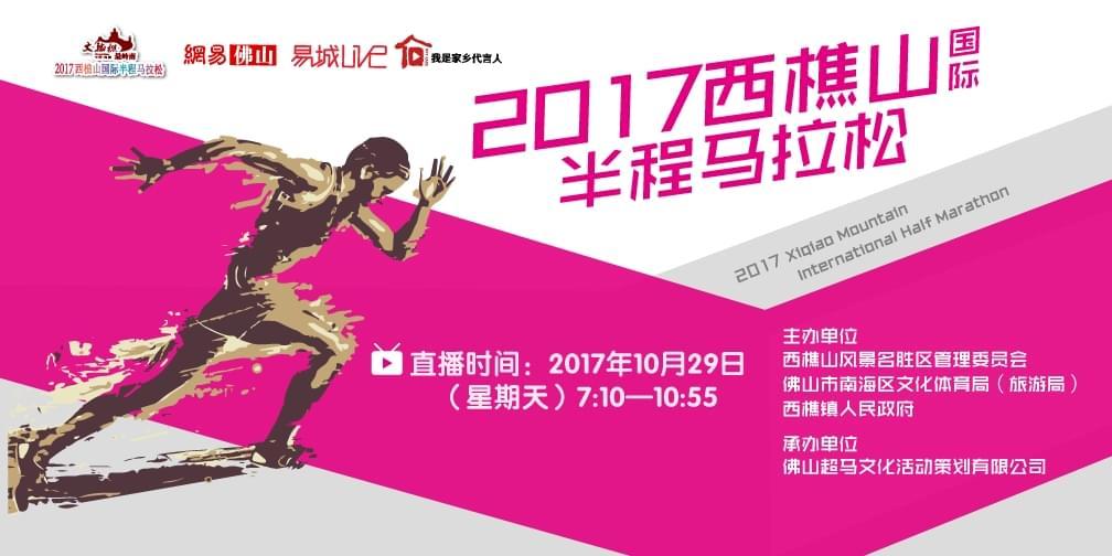 2017西樵山国际半程马拉松开赛