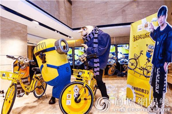 继《神偷奶爸3》后 小黄人共享单车造型惹眼 满城尽是小黄人