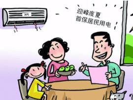 永济供电公司:保证居民用上放心电
