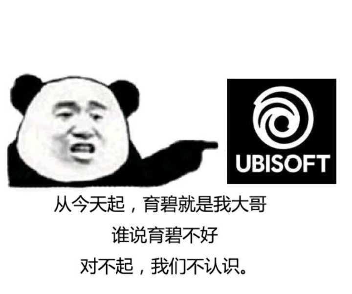 """育碧给玩家送""""数亿""""福利?商城一折游戏不收回"""