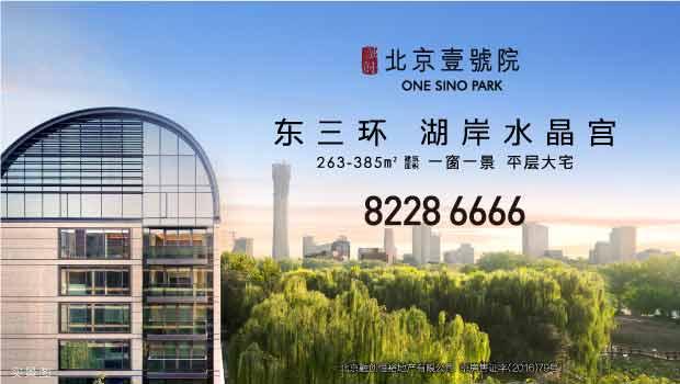 北京壹号院 一窗一景 平层大宅
