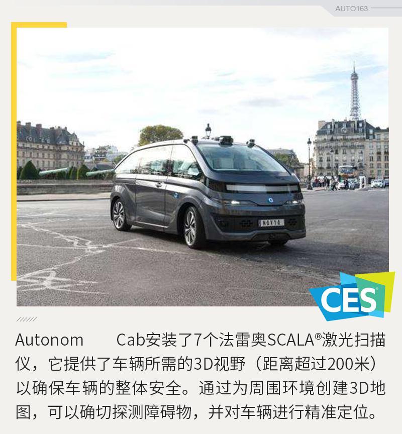 法雷奥多项技术亮相CES 顺应汽车智能化变革