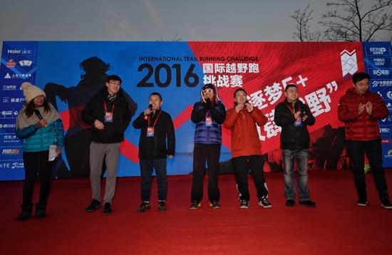 2016国际越野跑挑战赛开幕式