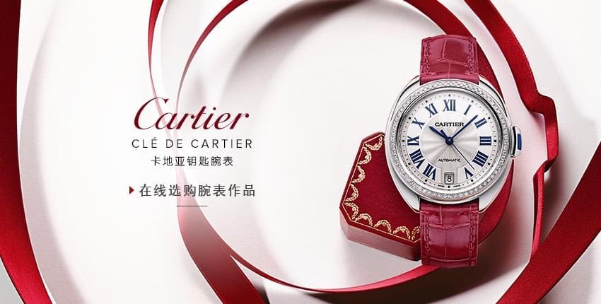 Cle de Cartier  卡地亚钥匙腕表