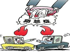 遇路怒症超车被打 寻伤人者讨公道