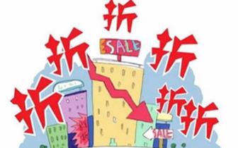 """促销手段频出 春节楼市""""不打烊"""""""