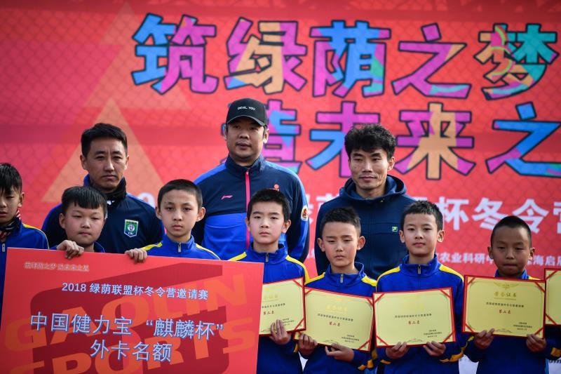 绿荫联盟杯闭幕 郜林郑智张琳芃对战20名小球员