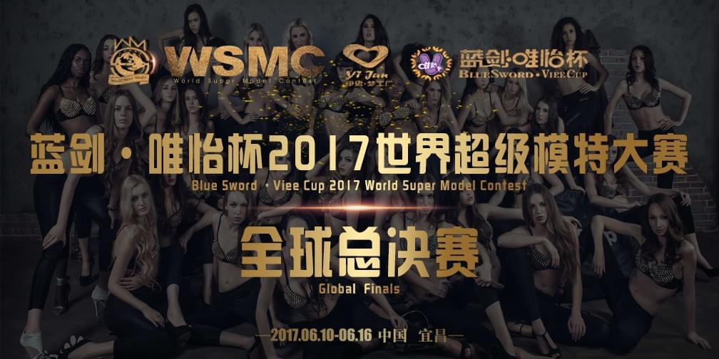 蓝剑·唯怡杯2017世界超模大赛全球总决赛落户宜昌