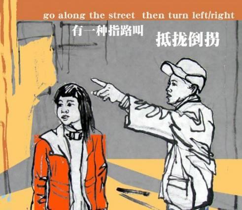 在中国,谁是最会指路的人?