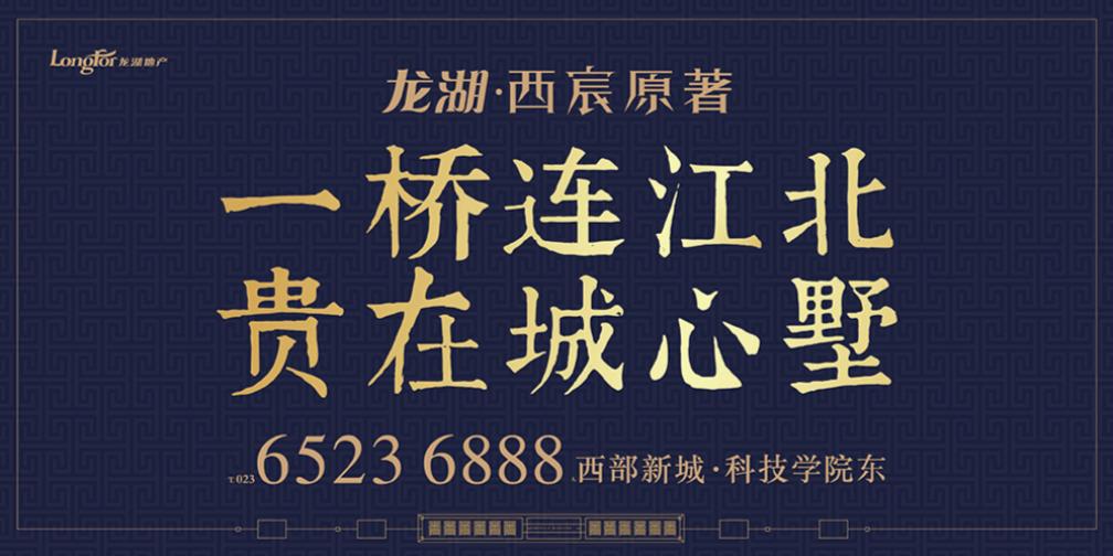 西宸原著 重庆 等了十年的人居传奇